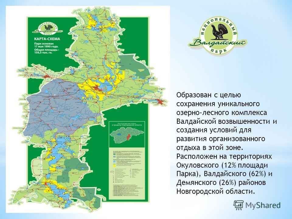 Образован с целью сохранения уникального озерно-лесного комплекса Валдайской возвышенности и создания условий для развития организованного отдыха в этой зоне. Расположен на территориях Окуловского (12% площади Парка), Валдайского (62%) и Демянского (