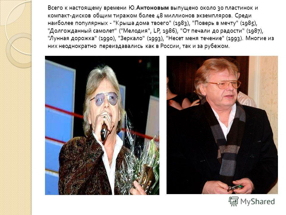 В 1985 году Юрий Антонов приглашается фирмой ' Поларвокс Мюзик ' в Финляндию для записи альбома на русском и английском языке. С этого и по настоящее время Юрий Антонов работает в своей студии над новыми компакт дисками, работает с молодыми исполните