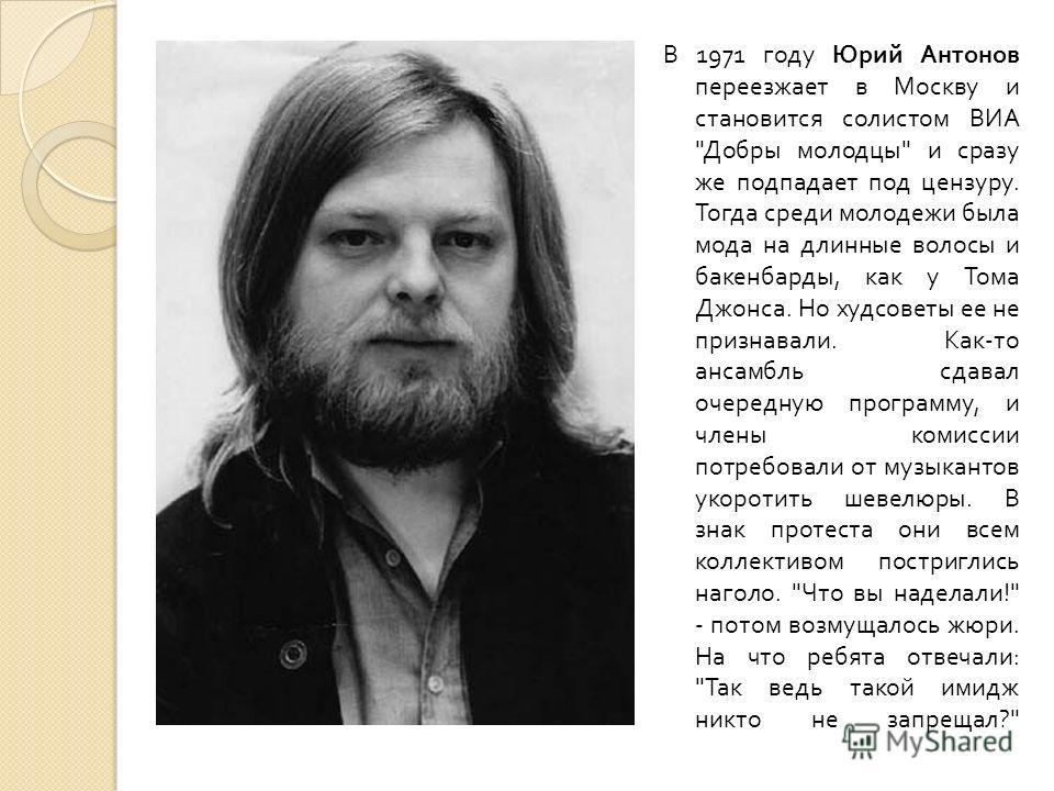 В 1959 году Юрий Антонов поступил в музыкальное училище в своем родном городе и окончил его в 1963 году по классу народных инструментов. Здесь Юрий Антонов организовал свой первый музыкальный коллектив - эстрадный оркестр. Хотя оркестром этот коллект