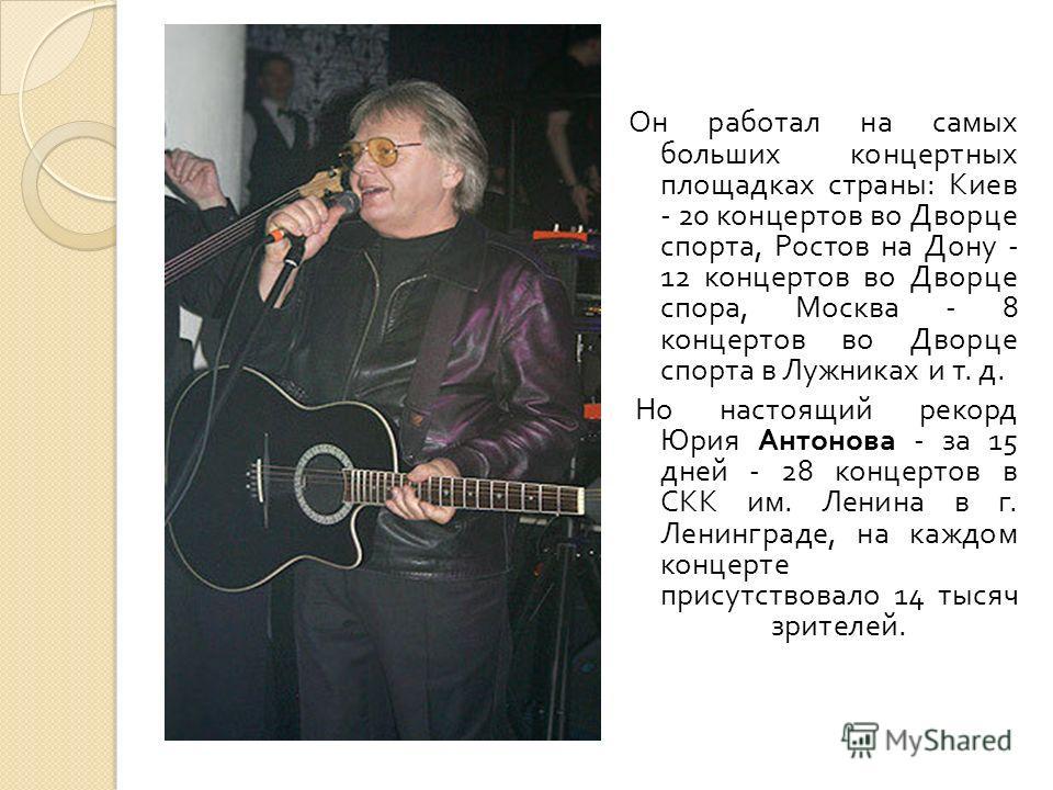 В произведениях Юрия Антонова сочетаются не только вокальное и артистическое мастерство, но и тепло души, любовь к своему народу. Песни