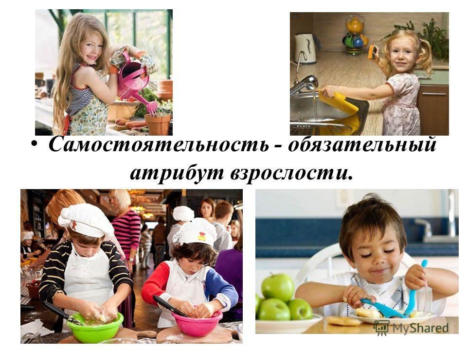 Самостоятельность - обязательный атрибут взрослости.