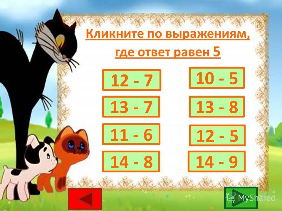 Кликните по выражениям, где ответ равен 6 15 - 8 12 - 7 12 - 613 - 7 15 - 9 14 - 8 11 - 5 11 - 4