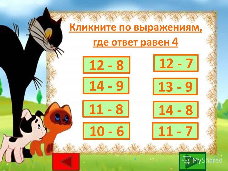Кликните по выражениям, где ответ равен 5 12 - 5 13 - 7 14 - 8 11 - 6 13 - 8 14 - 9 12 - 7 10 - 5