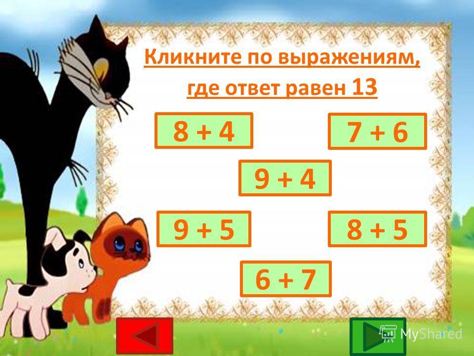 Кликните по выражениям, где ответ равен 12 6 + 6 7 + 5 8 + 4 9 + 3 8 + 3 7 + 6