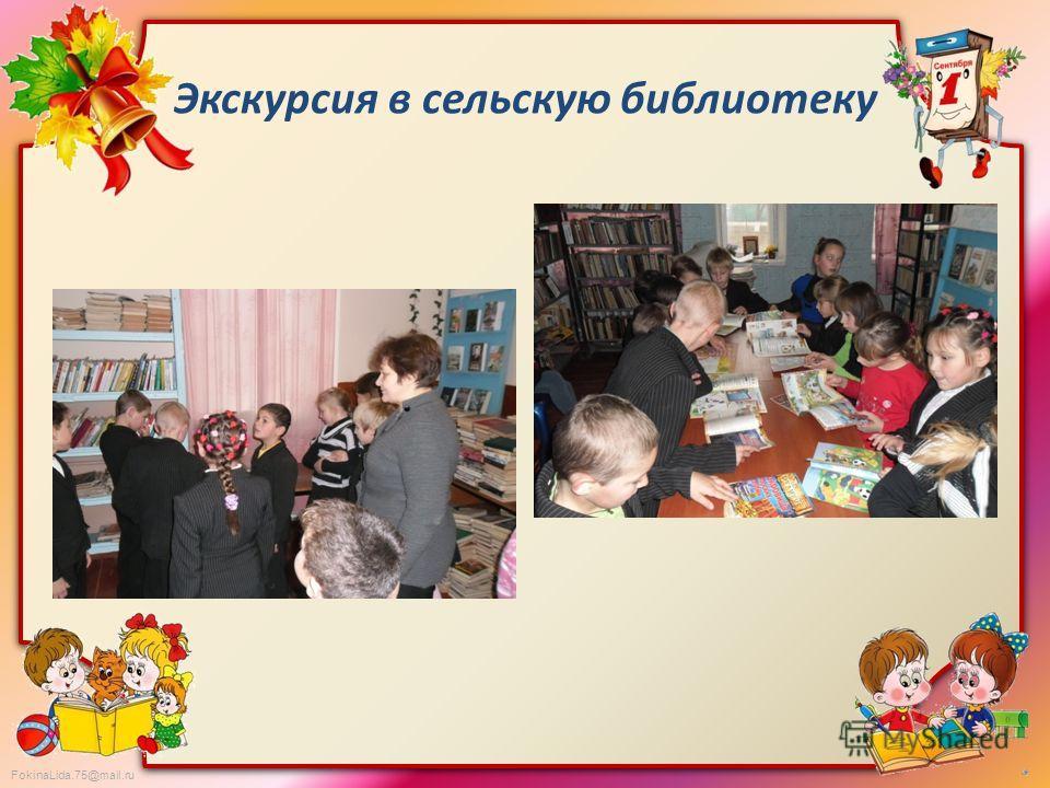 FokinaLida.75@mail.ru Экскурсия в сельскую библиотеку