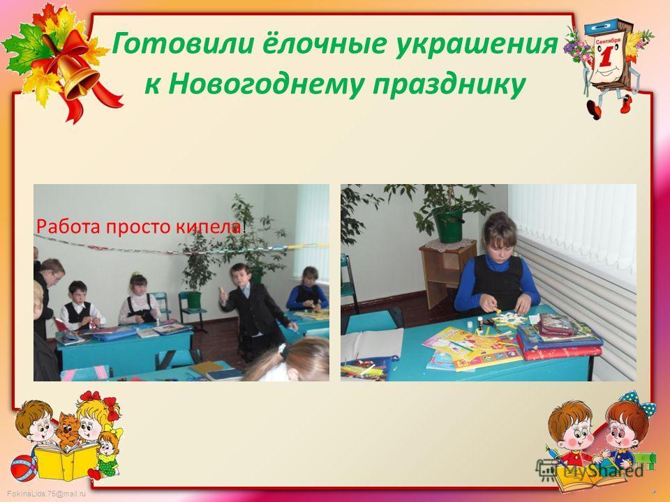 FokinaLida.75@mail.ru Готовили ёлочные украшения к Новогоднему празднику Работа просто кипела !