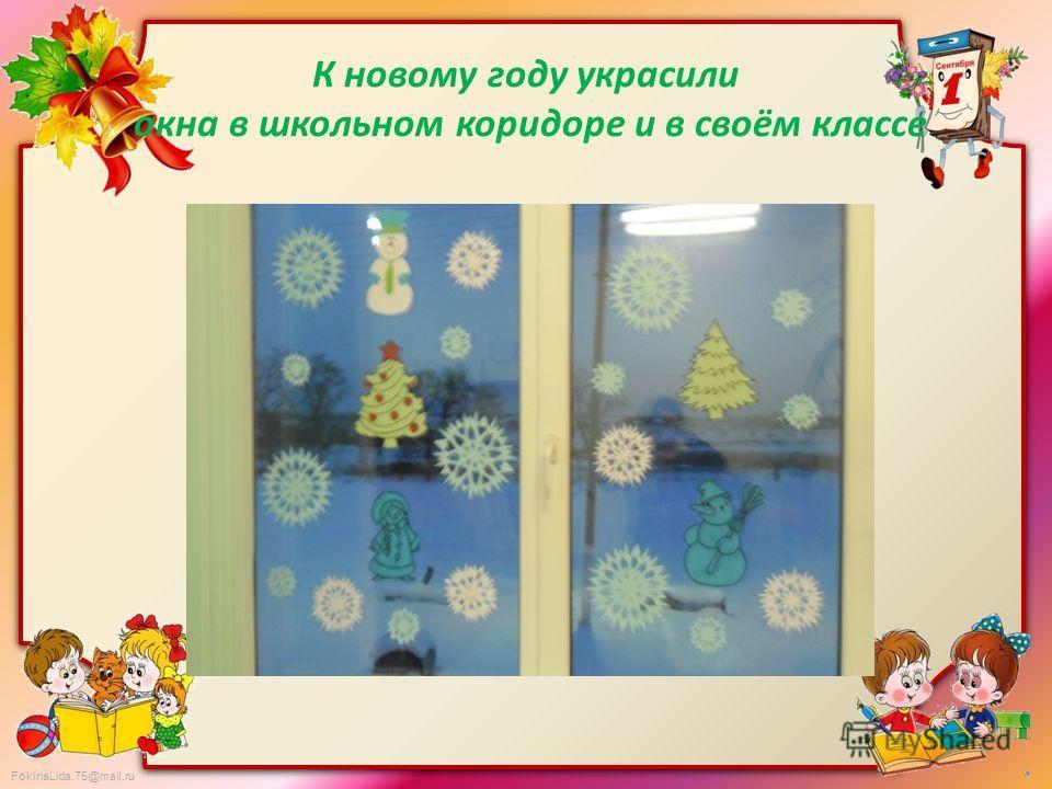 FokinaLida.75@mail.ru К новому году украсили окна в школьном коридоре и в своём классе
