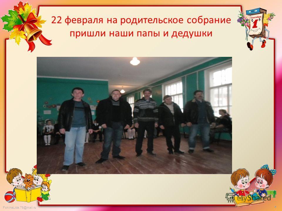 FokinaLida.75@mail.ru 22 февраля на родительское собрание пришли наши папы и дедушки