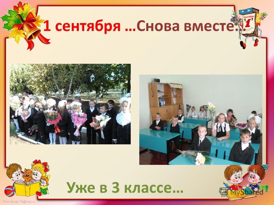 FokinaLida.75@mail.ru 1 сентября …Снова вместе… Уже в 3 классе…