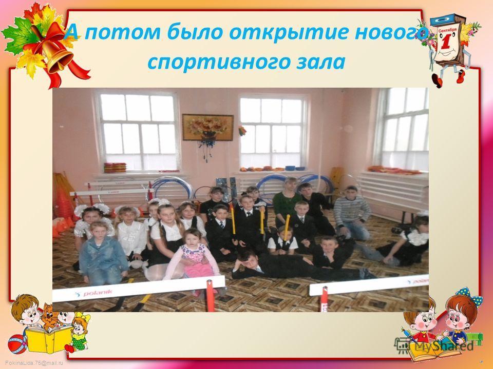 FokinaLida.75@mail.ru А потом было открытие нового спортивного зала