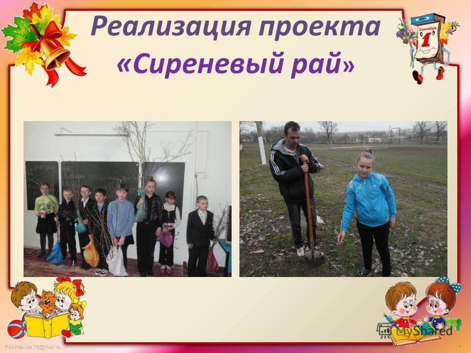 FokinaLida.75@mail.ru Реализация проекта «Сиреневый рай »