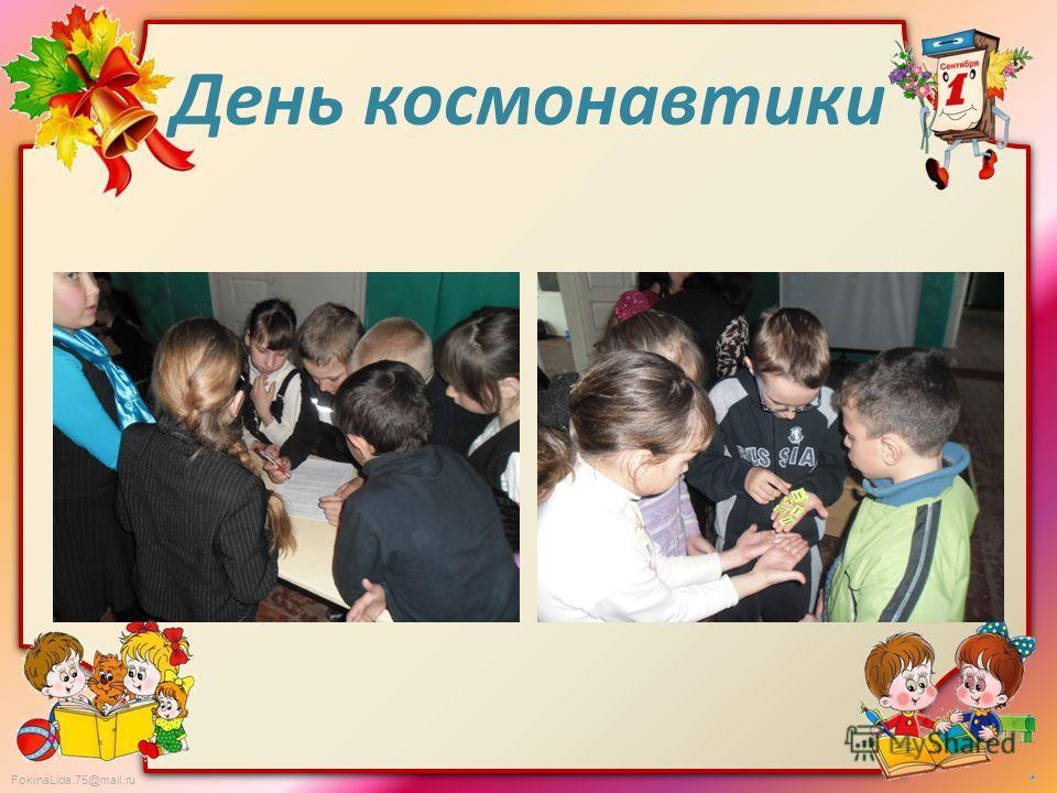FokinaLida.75@mail.ru День космонавтики
