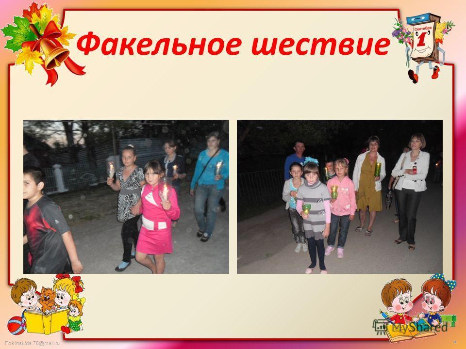 FokinaLida.75@mail.ru Факельное шествие