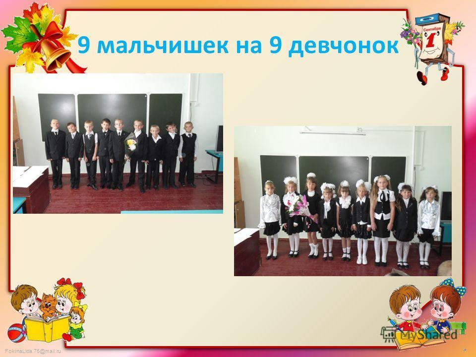 FokinaLida.75@mail.ru 9 мальчишек на 9 девчонок