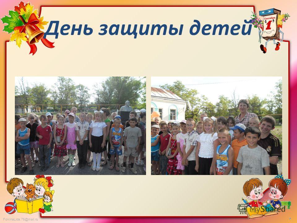 FokinaLida.75@mail.ru День защиты детей