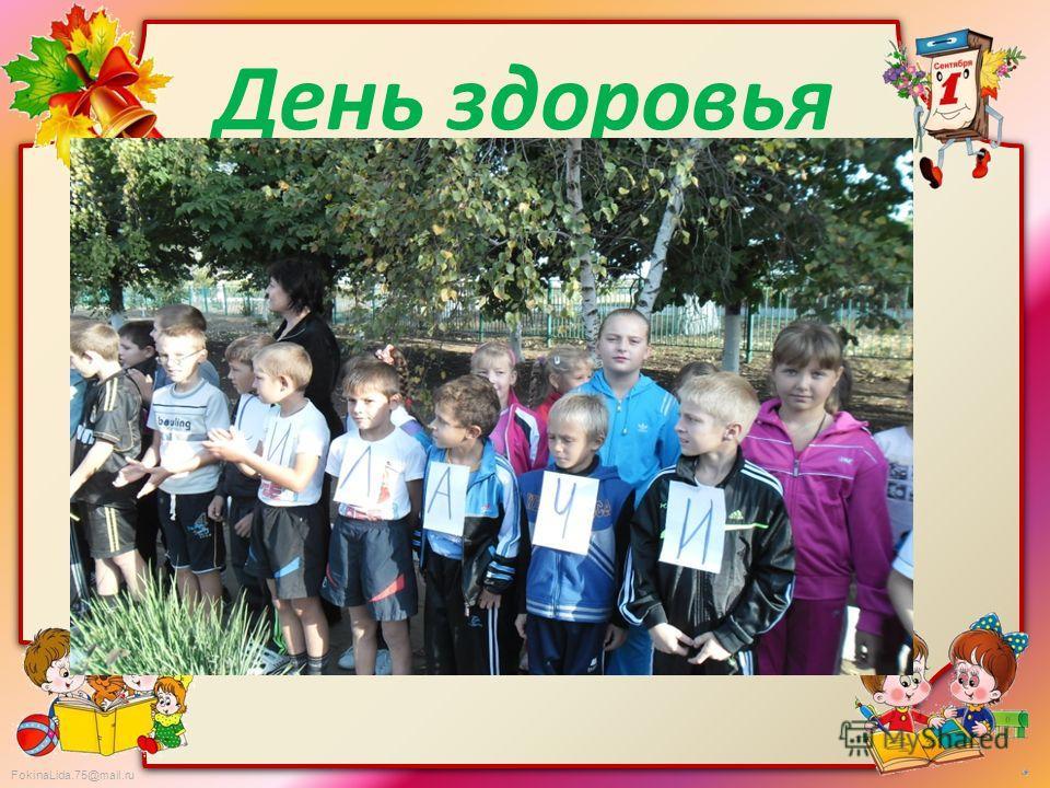 FokinaLida.75@mail.ru День здоровья