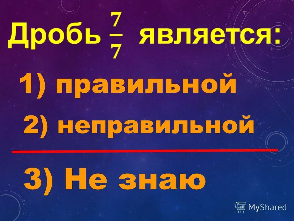 1) правильной 2) неправильной 3) Не знаю