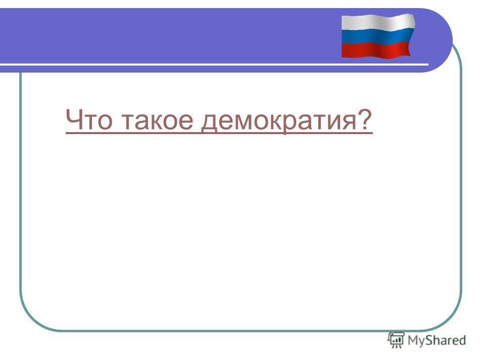 Что такое демократия?