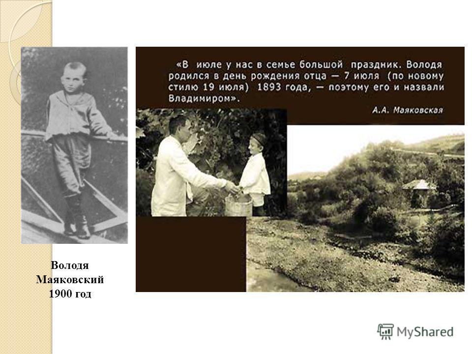 Володя Маяковский 1900 год