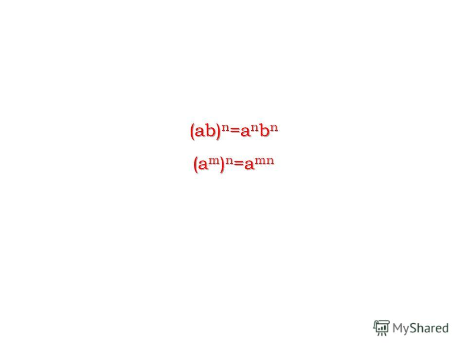 (ab) n =a n b n (a m ) n =a mn