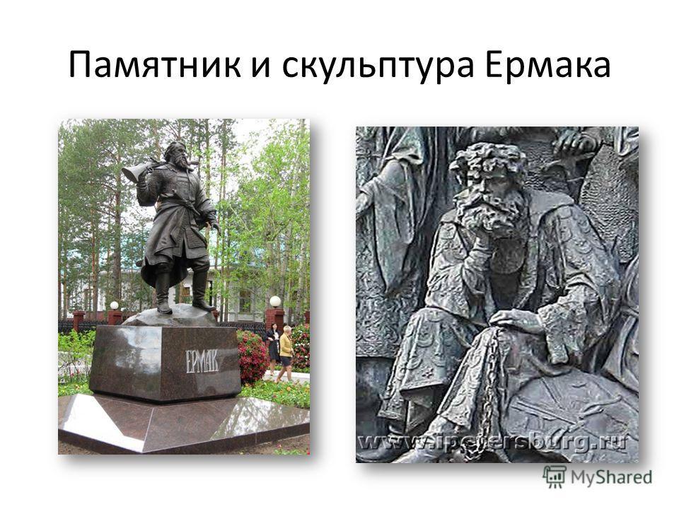 Памятник и скульптура Ермака