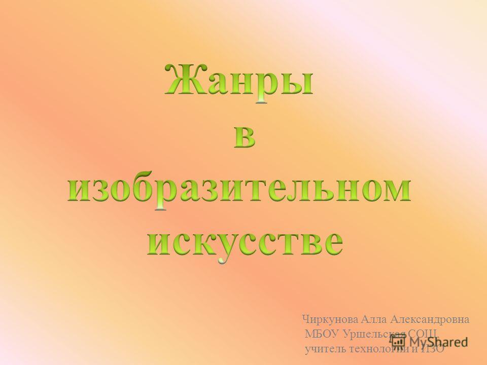 Чиркунова Алла Александровна МБОУ Уршельская СОШ, учитель технологии и ИЗО