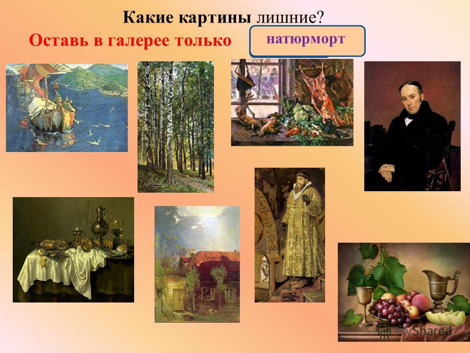 Оставь в галерее только Какие картины лишние ? портрет пейзаж натюрморт