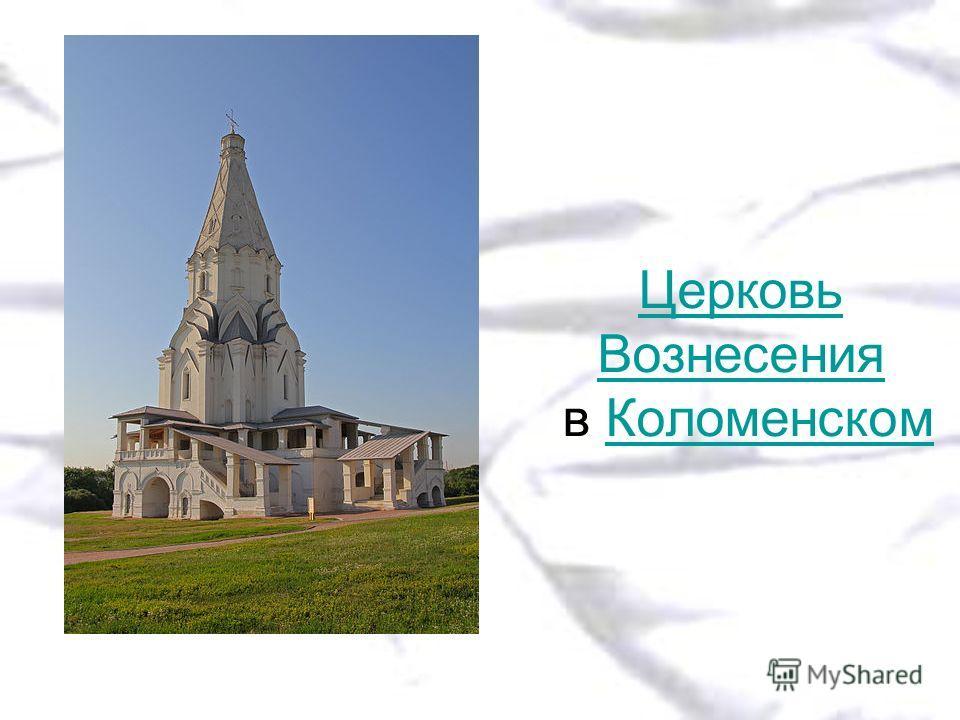 Церковь Вознесения Церковь Вознесения в КоломенскомКоломенском