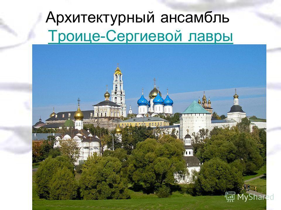 Архитектурный ансамбль Троице-Сергиевой лавры Троице-Сергиевой лавры
