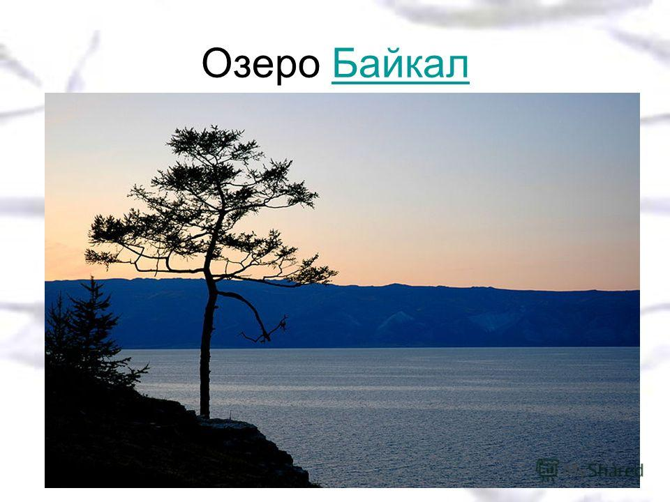 Озеро БайкалБайкал