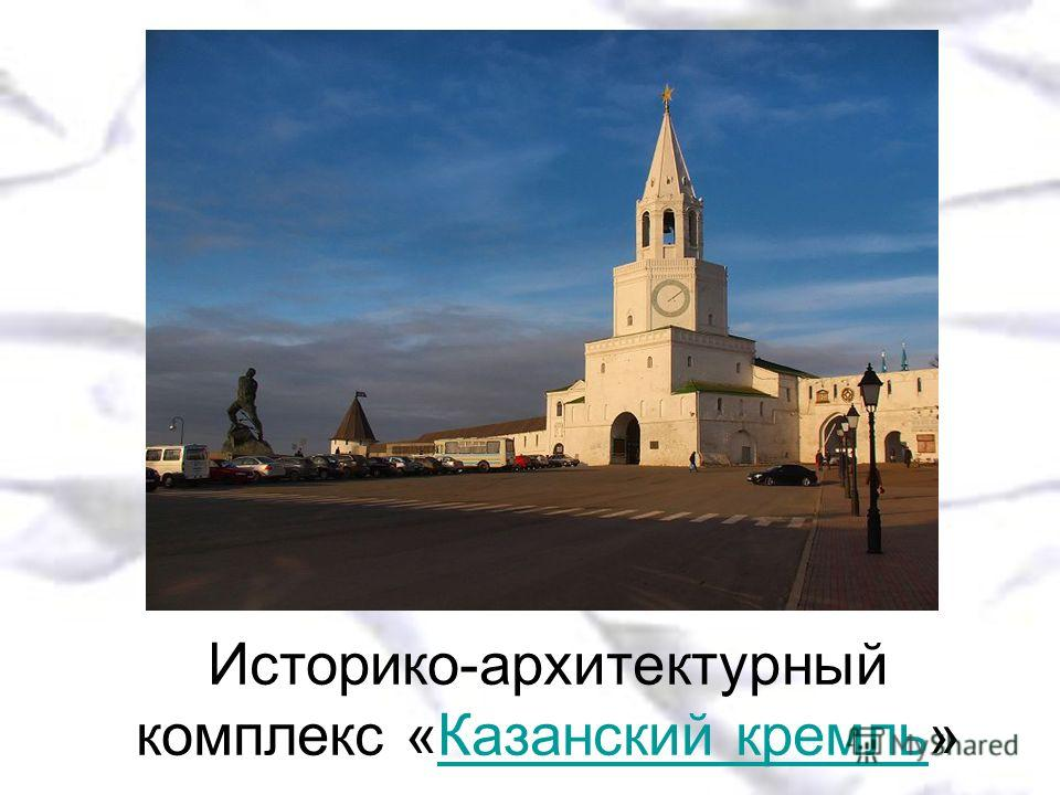 Историко-архитектурный комплекс «Казанский кремль»Казанский кремль