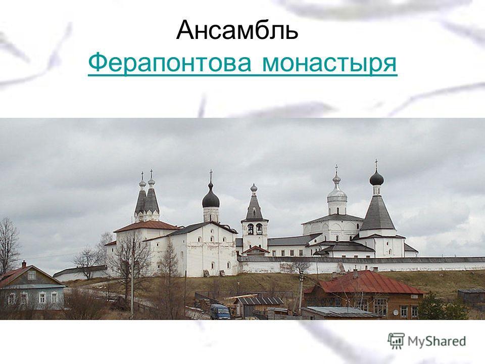 Ансамбль Ферапонтова монастыря Ферапонтова монастыря