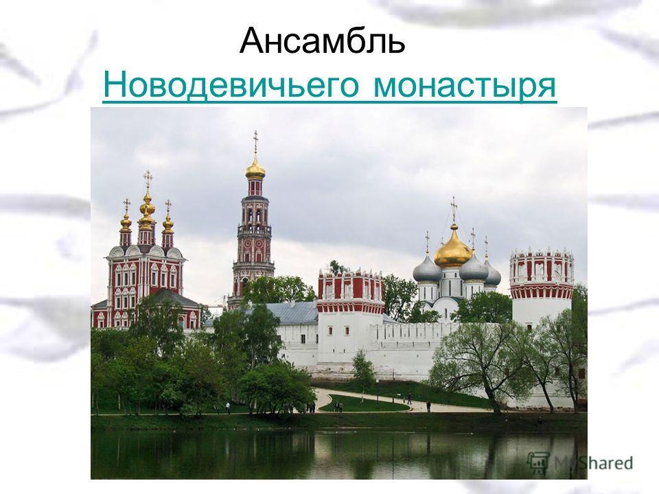 Ансамбль Новодевичьего монастыря Новодевичьего монастыря