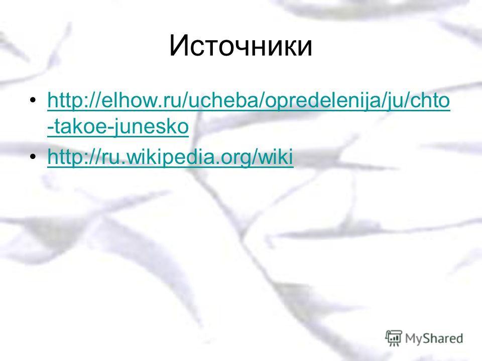 Источники http://elhow.ru/ucheba/opredelenija/ju/chto -takoe-juneskohttp://elhow.ru/ucheba/opredelenija/ju/chto -takoe-junesko http://ru.wikipedia.org/wiki