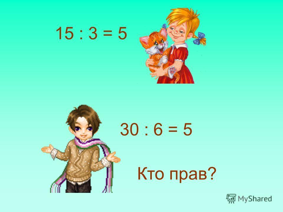Запишите числовое равенство Во сколько раз площадь левого прямоугольника больше площади правого прямоугольника?