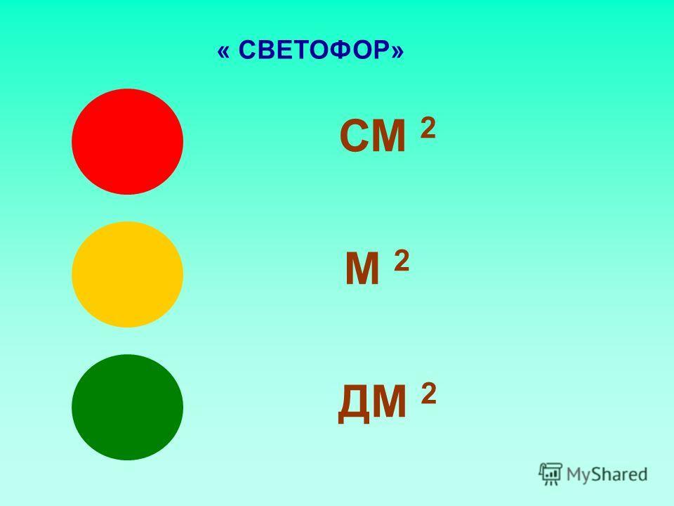 СМ 2 М 2 ДМ 2 S Что такое ?