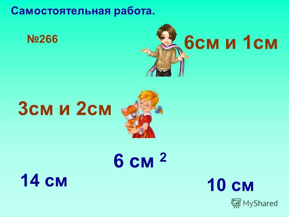 « СВЕТОФОР» СМ 2 ДМ 2 М 2
