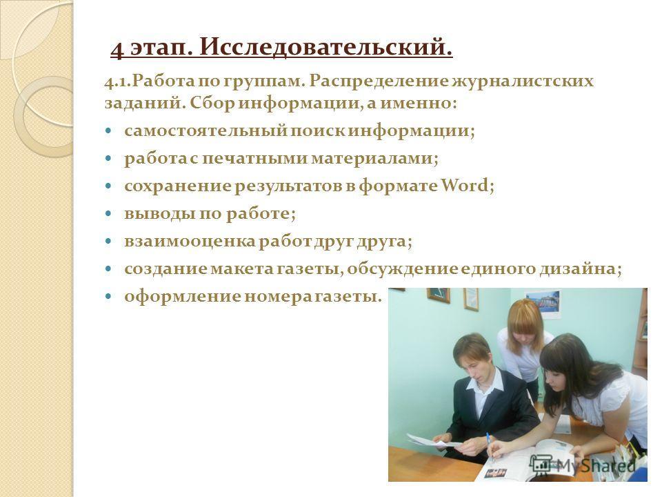 4 этап. Исследовательский. 4.1.Работа по группам. Распределение журналистских заданий. Сбор информации, а именно: самостоятельный поиск информации; работа с печатными материалами; сохранение результатов в формате Word; выводы по работе; взаимооценка