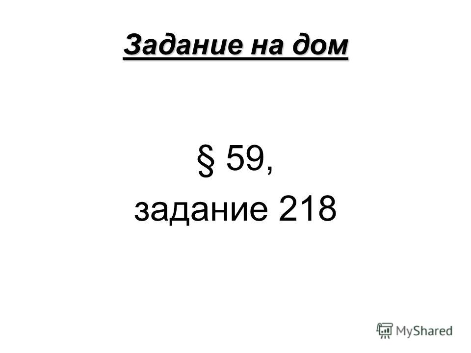 Задание на дом § 59, задание 218