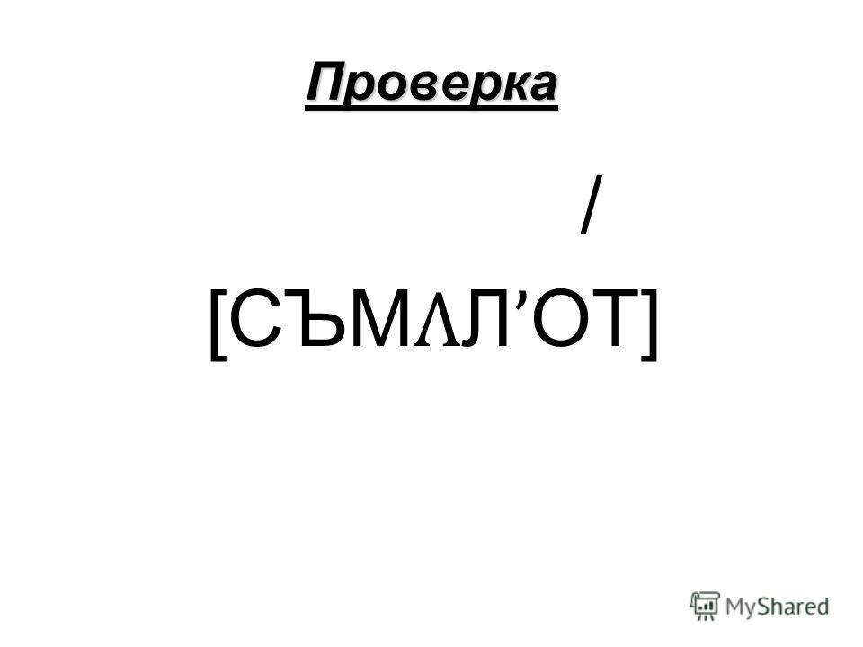 Проверка / [СЪМЛ ' ОТ]