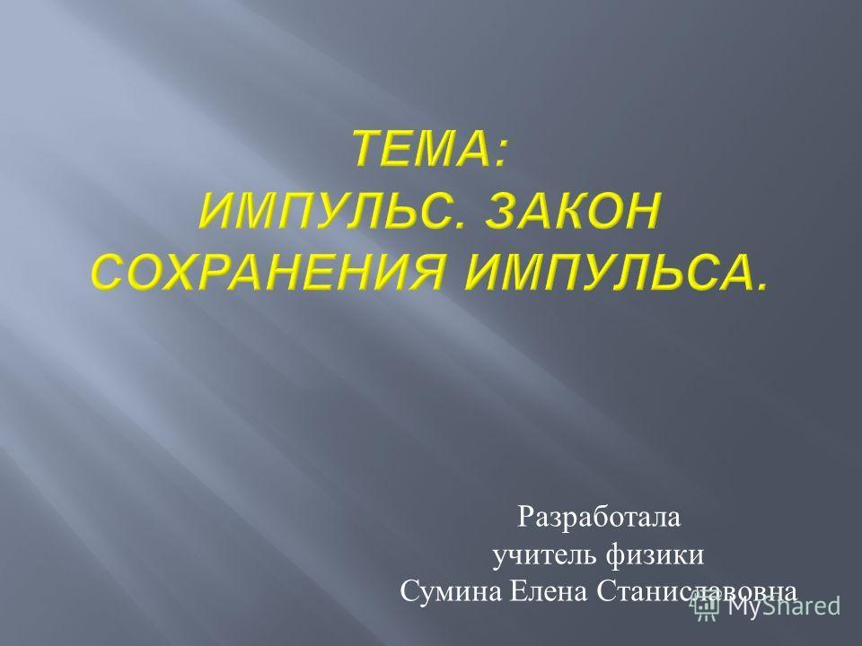 Разработала учитель физики Сумина Елена Станиславовна