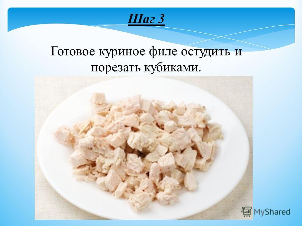 Шаг 3 Готовое куриное филе остудить и порезать кубиками.