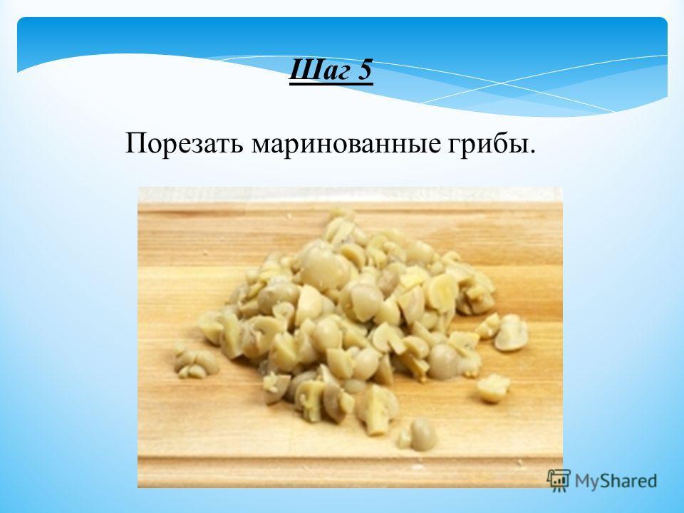 Шаг 5 Порезать маринованные грибы.