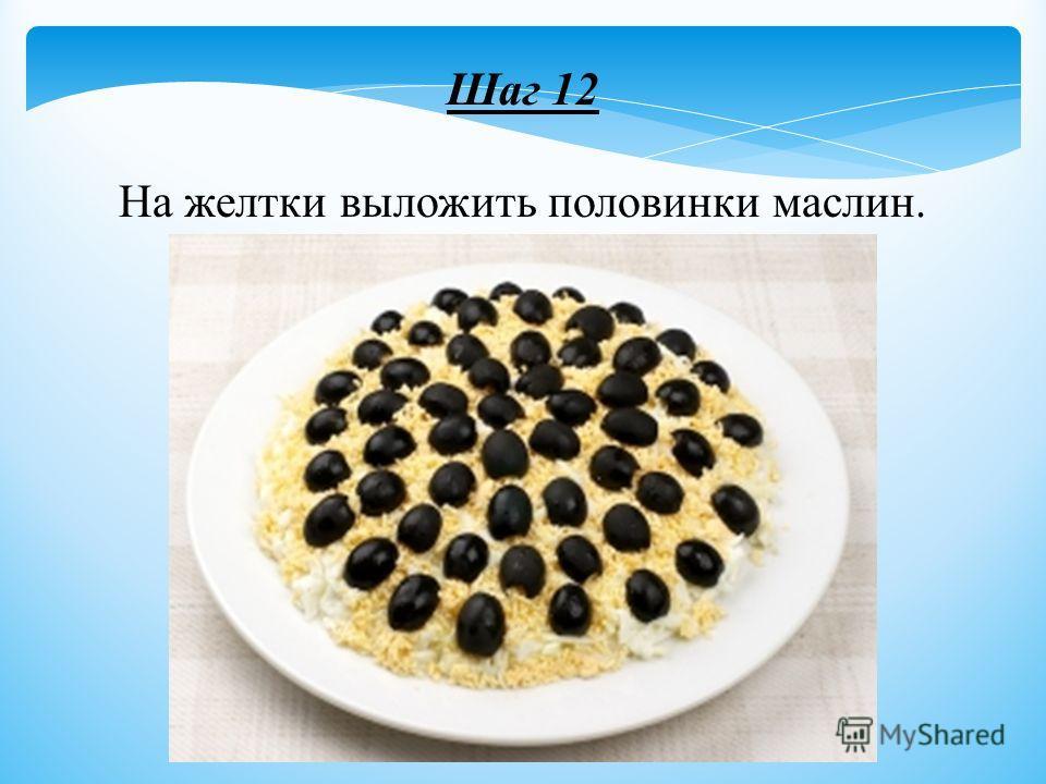 Шаг 12 На желтки выложить половинки маслин.