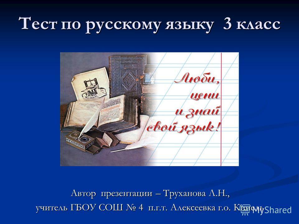 Устная И Письменная Речь 1 Класс Презентация Школа России