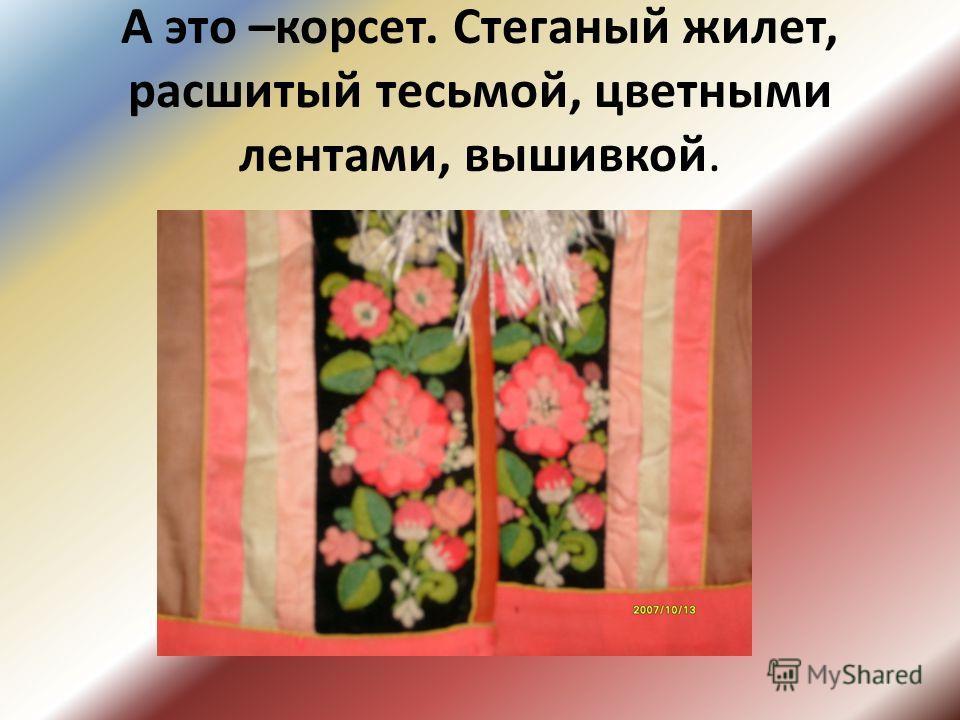 «Занавеска» -фартук из самотканого сукна, украшенный яркой вышивкой.