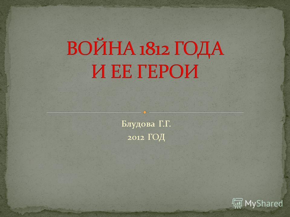Блудова Г.Г. 2012 ГОД