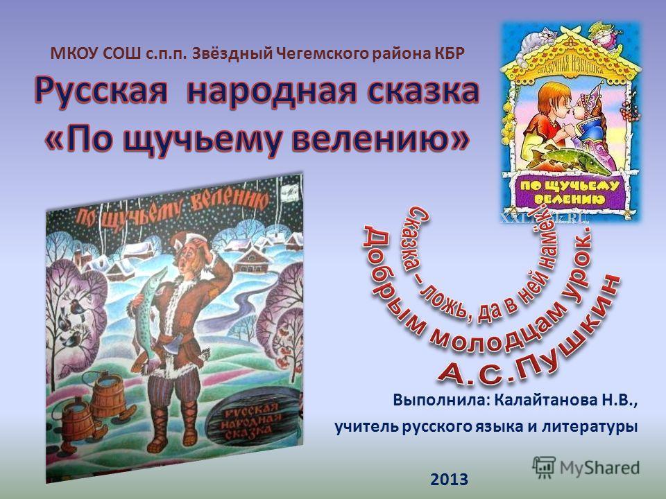 Выполнила: Калайтанова Н.В., учитель русского языка и литературы 2013