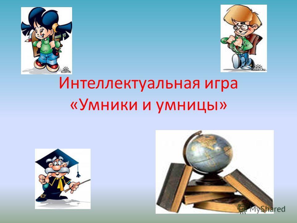 Интеллектуальная игра «Умники и умницы»