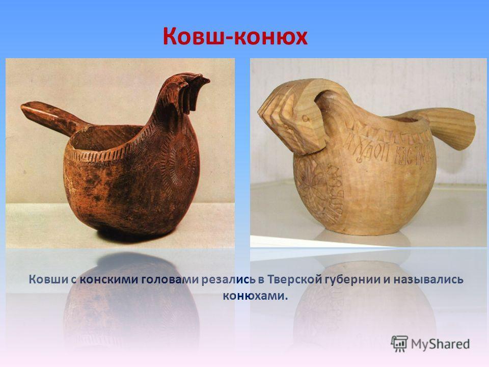 Ковш-конюх Ковши с конскими головами резались в Тверской губернии и назывались конюхами.